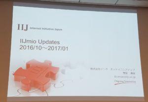 IIJmio Update