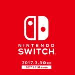 Nintendo Switchが気になるので、情報をまとめてみた