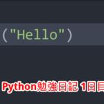 プログラミング初心者のPython勉強日記 1日目 ―本の選定