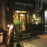 昼は喫茶、夜は珈琲なのにBar感覚、大阪天満の「Sanwa Coffee Works」を勧めたい