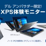 「デル アンバサダー限定!XPS体験モニター」に当選しました! XPS 13 2-in-1をレンタル予定