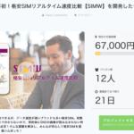 世界初、格安SIMの通信速度をリアルタイムで測定する【SIMW】のクラウドファンディングが登場!