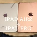 結構違いがある、10.5インチ iPad ProとiPad Air 2の外観や性能の比較レビュー
