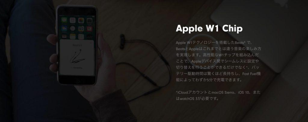 Apple W1