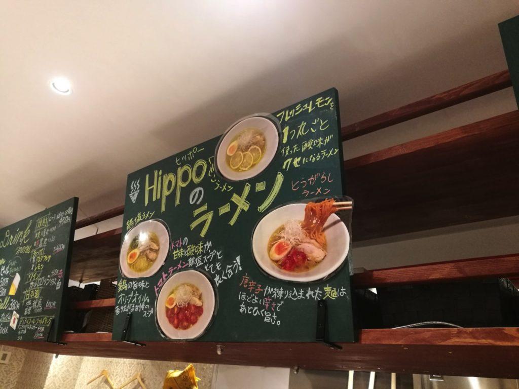 鶏塩ラーメン Hippo