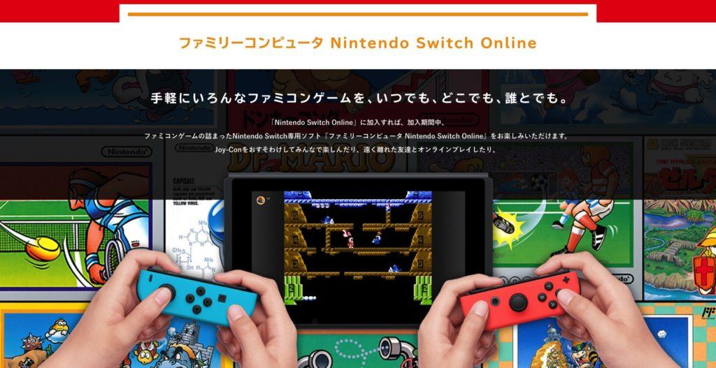 Nitendo Switch Online