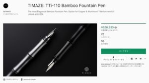 TIMAZE: TTi-110 Bamboo Fountain Pen