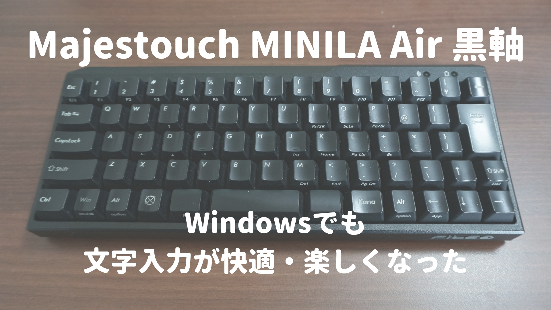 Majestouch MINILA Air JP68キー 黒軸