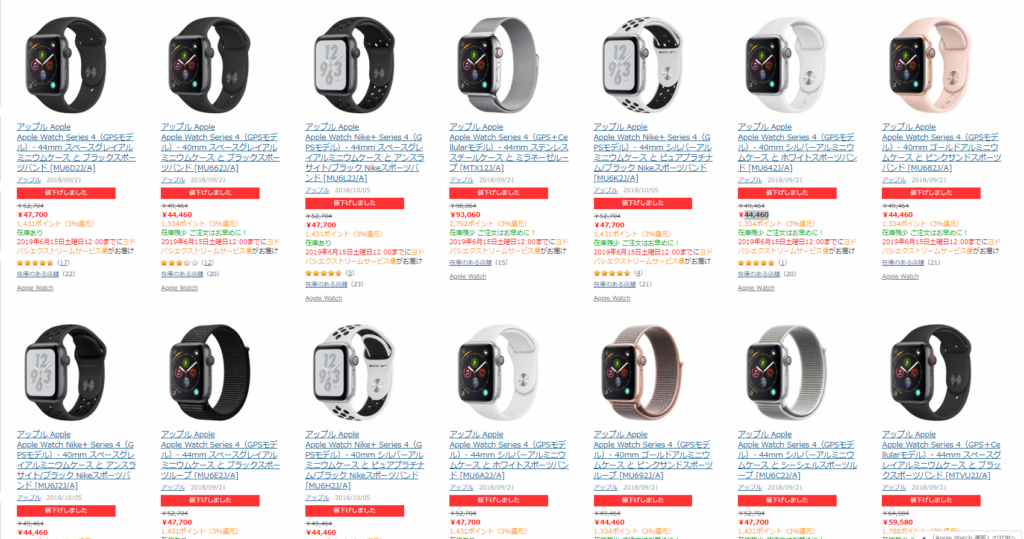 ヨドバシ Apple Watch