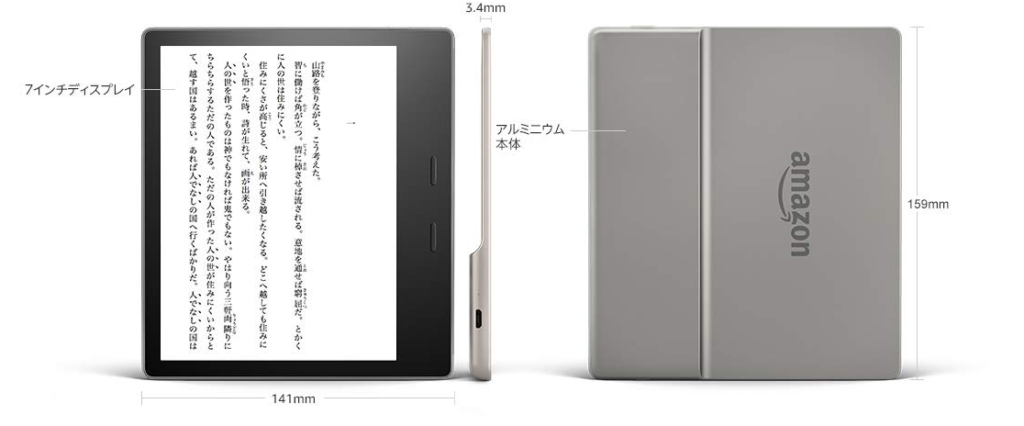 Kindle Oasis Newモデル