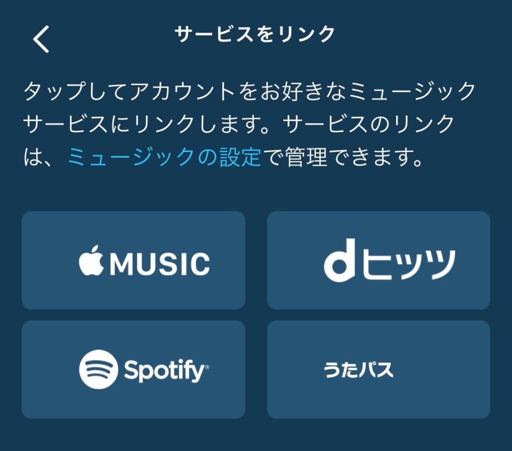 Alexa Apple Music