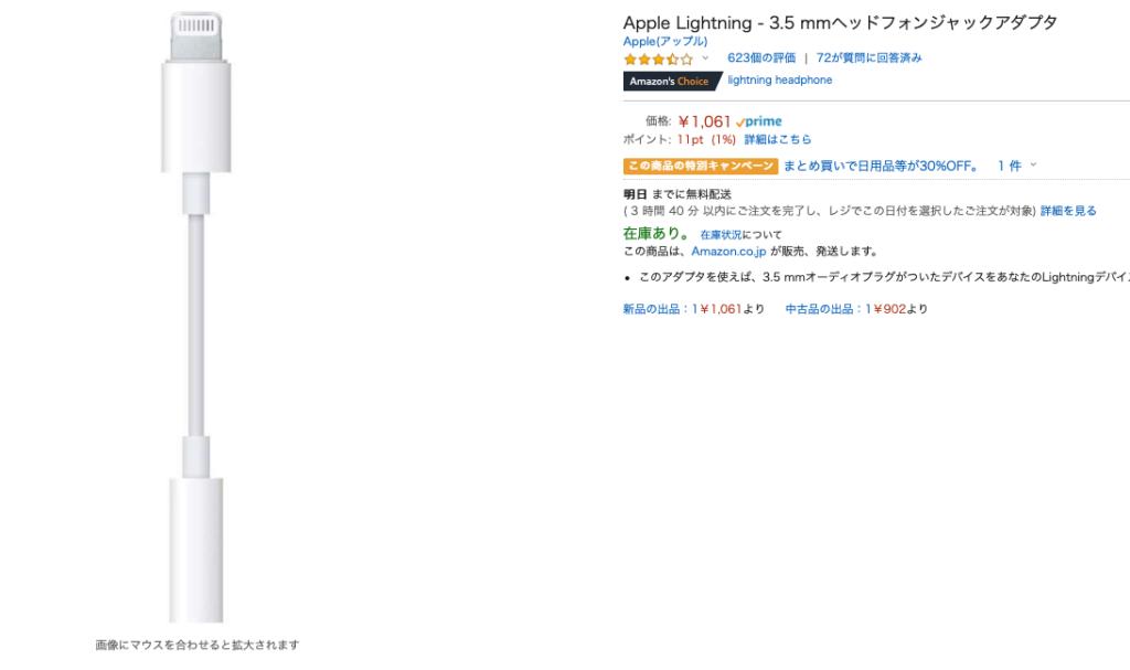Lightning - 3.5 mmヘッドフォンジャックアダプタ
