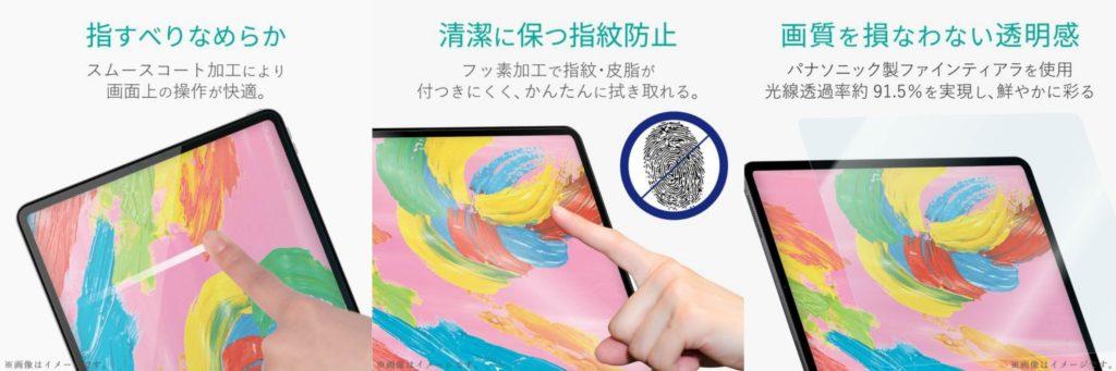 エレコム iPad Pro 11 フィルム