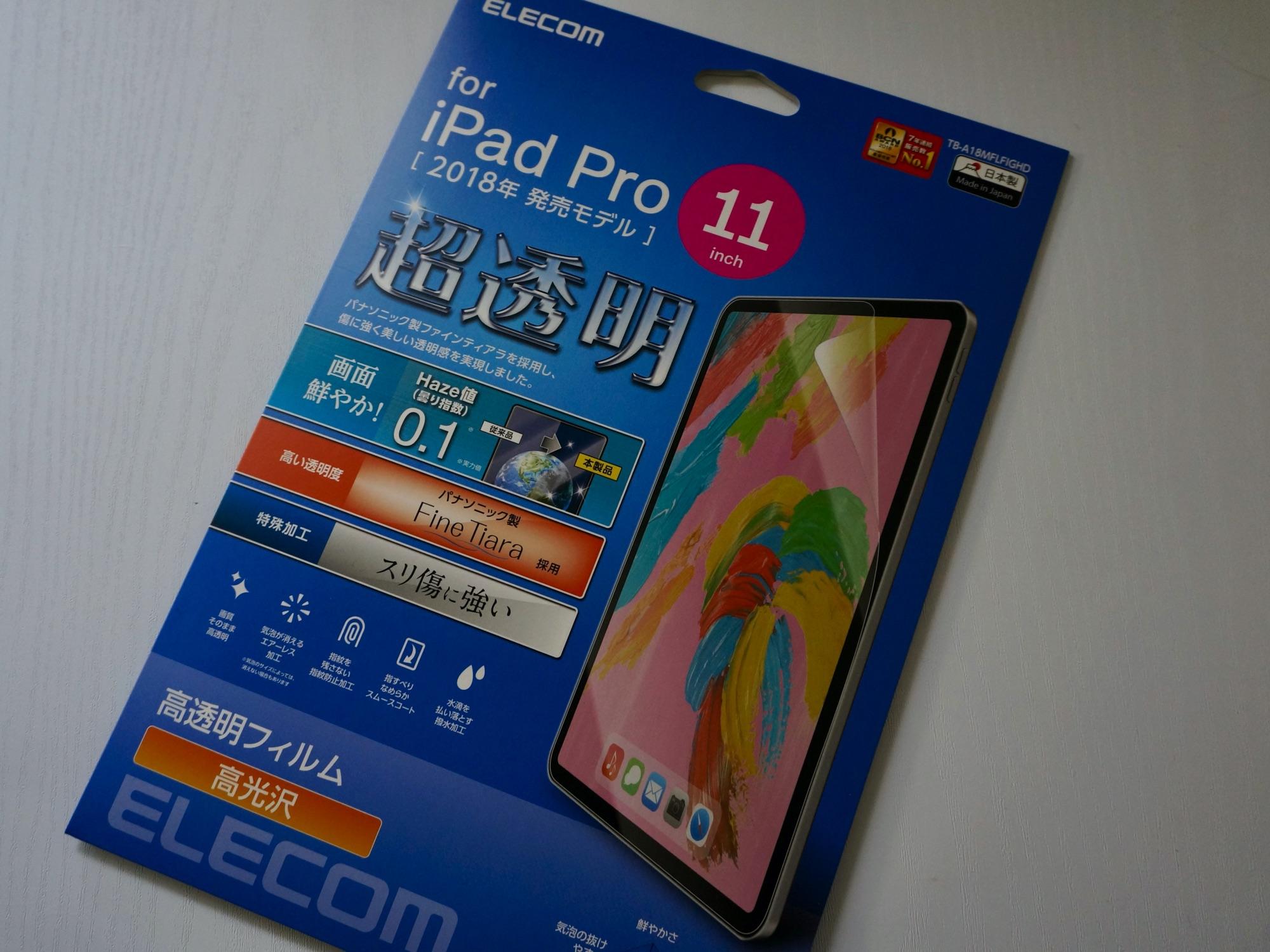 エレコム iPad Pro 11 (2018) フィルム