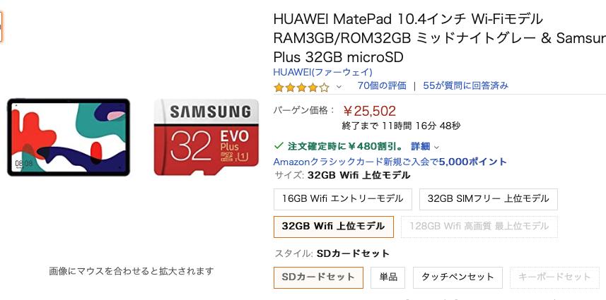 MatePad 10.4