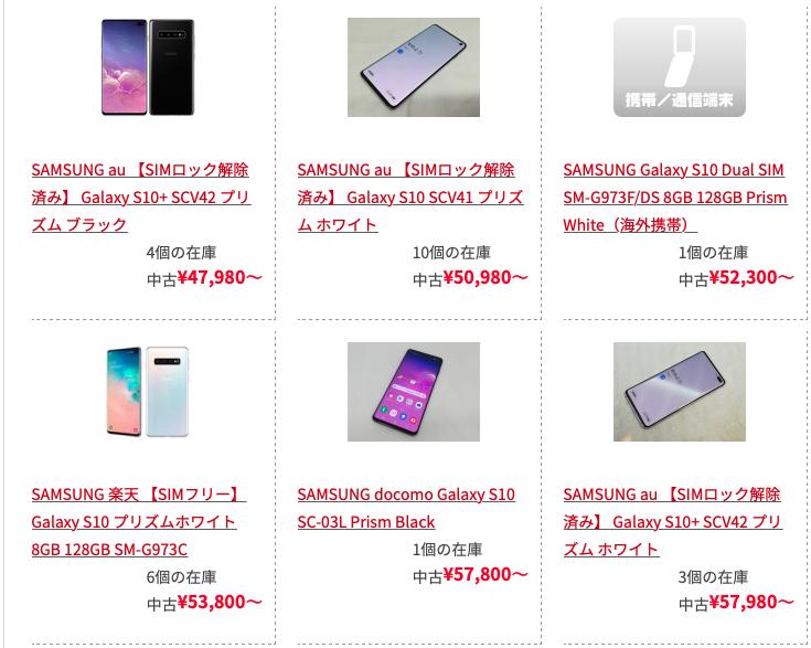 じゃんぱら Galaxy S10 価格
