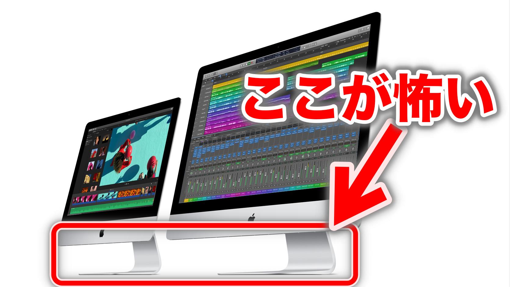 iMac Mac mini
