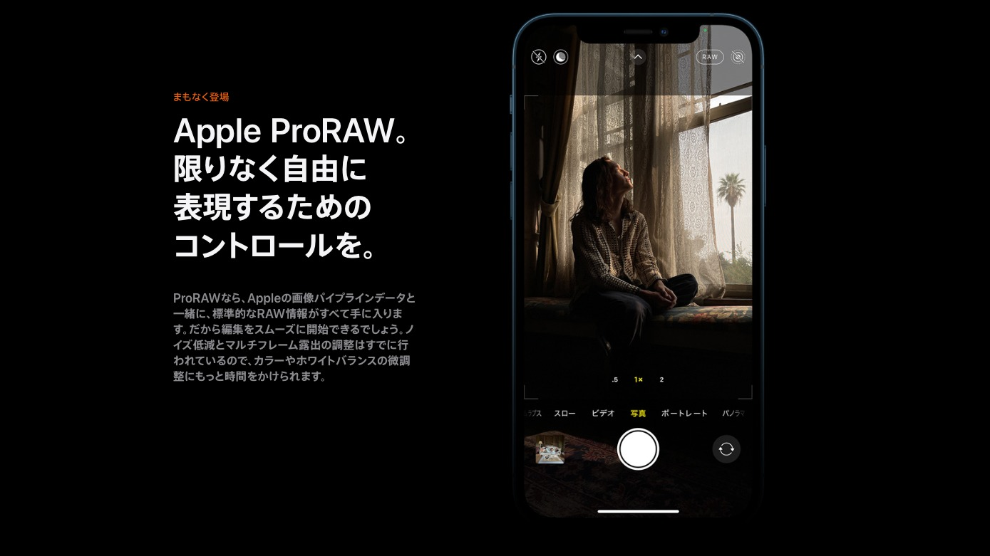 Apple ProRAW