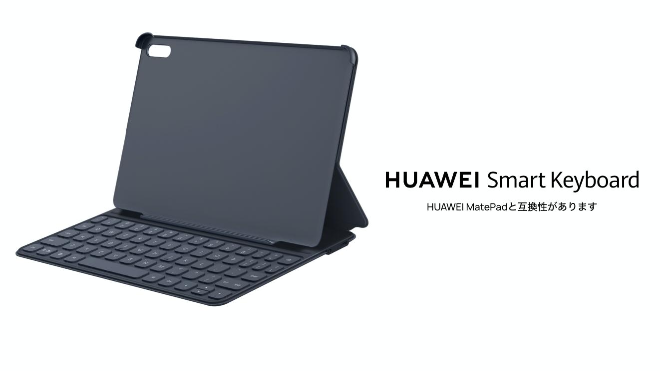 HUAWEI Smartkeyboard