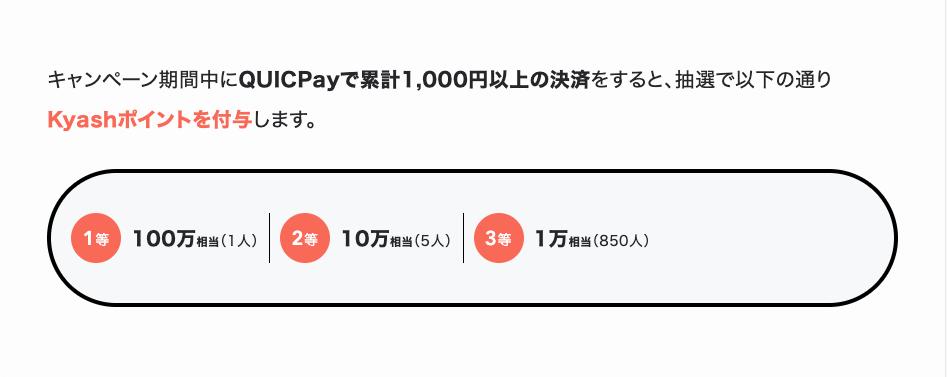 Kyash 100万円分
