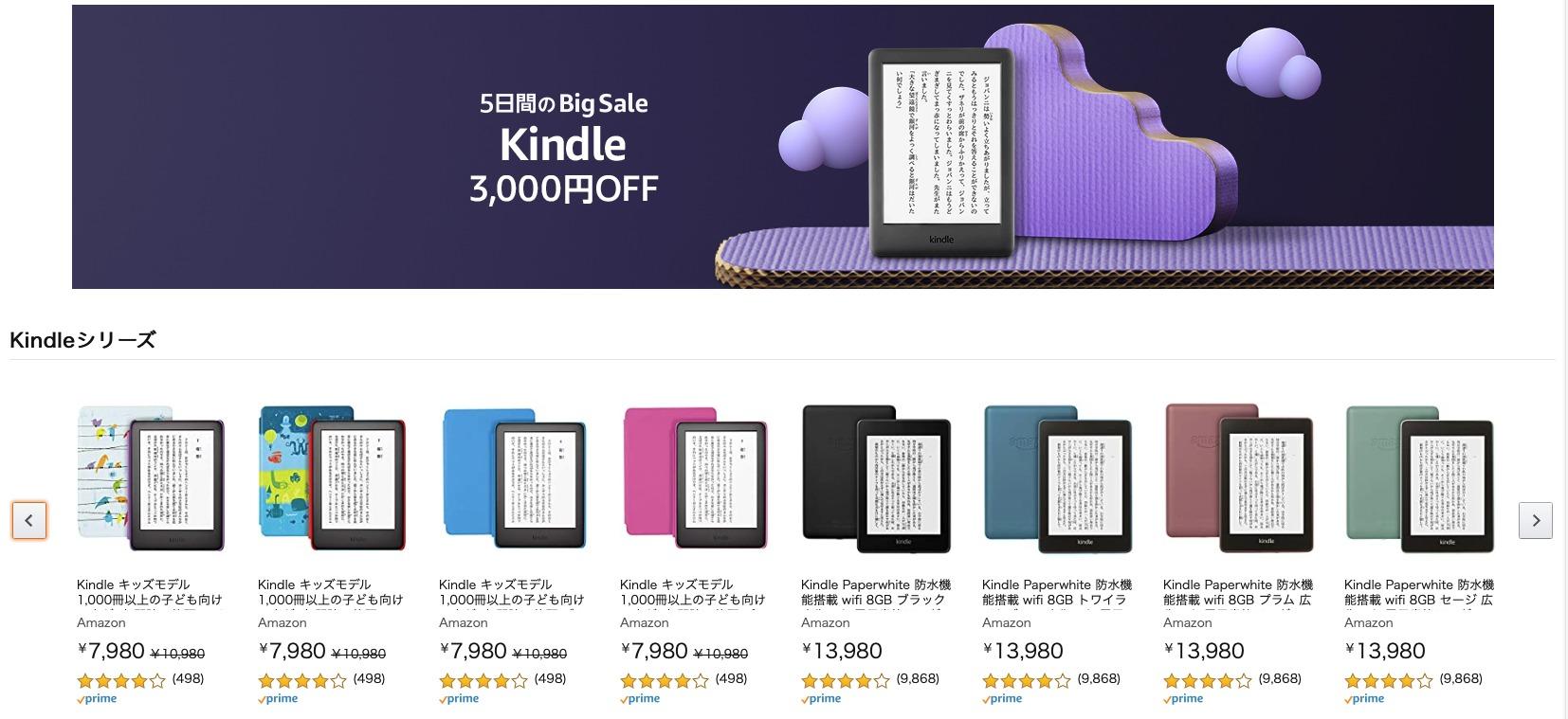 Amazon Amazonブラックフライデー&サイバーマンデーセール