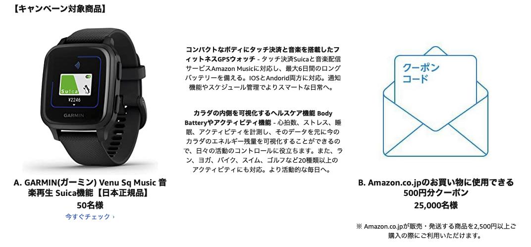 Amazon Music Campaign