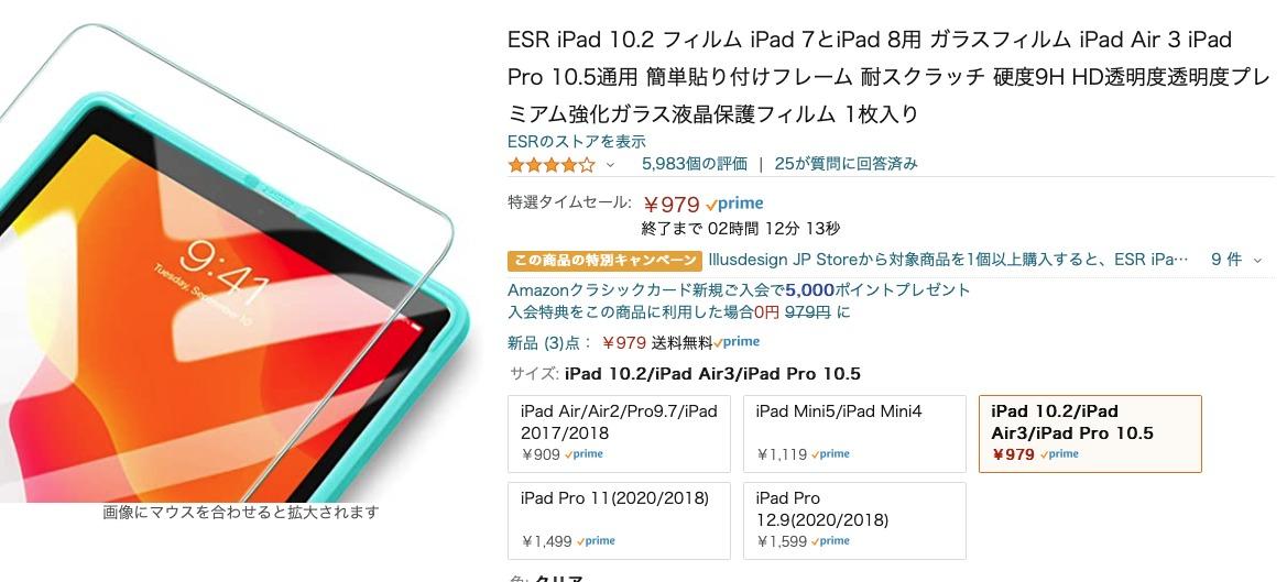 iPad Air ガラスフィルム
