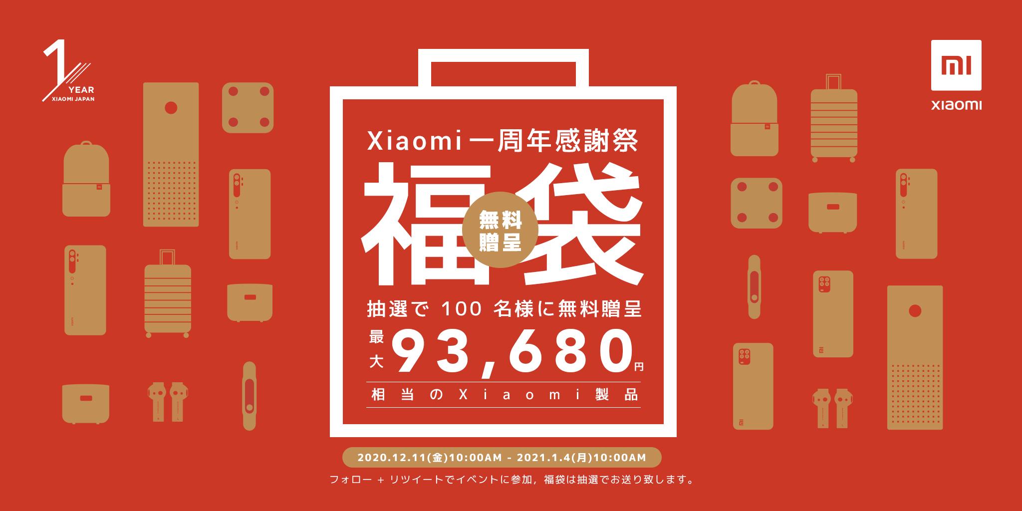 Xiaomi Japan