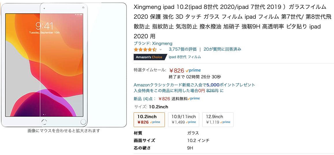 iPad 第8世代 ガラスフィルム