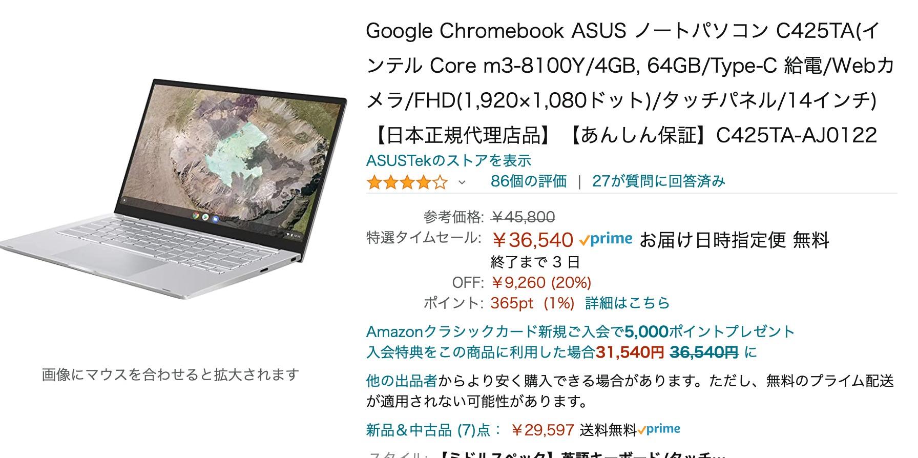 ASUS Chromebook C425TA