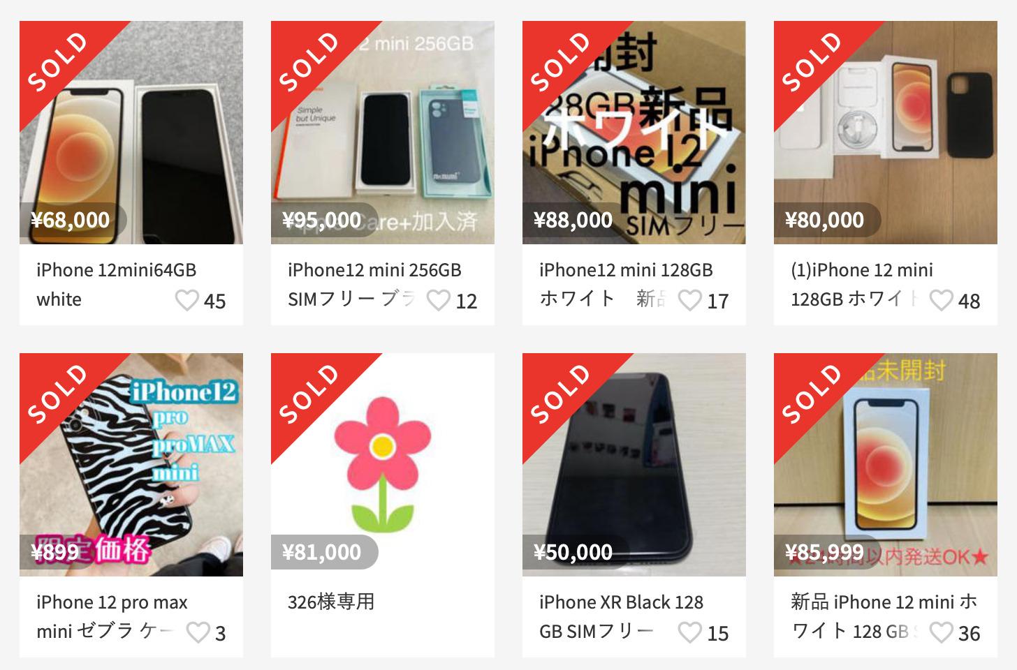 iPhone 12 mini メルカリ