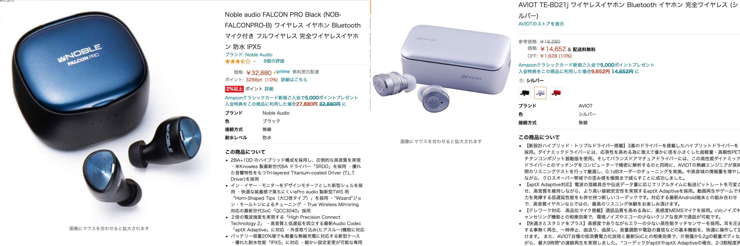 Noble Audio FALCON Pro AVIOT TE-BD21j