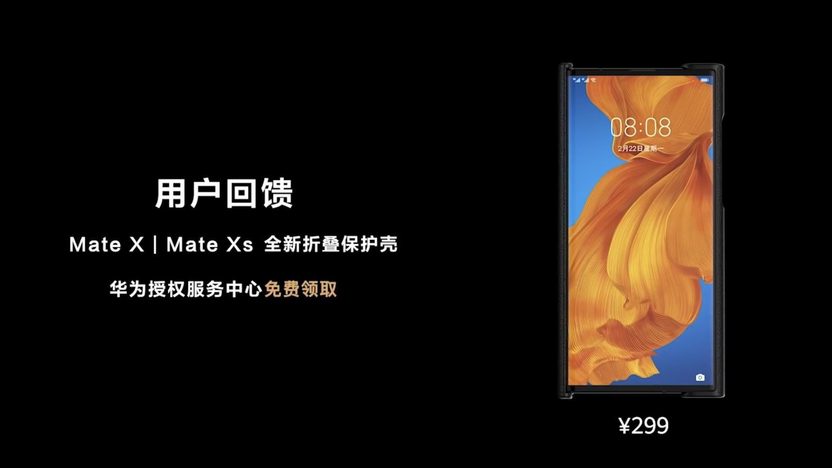 HUAWEI Mate Xs Cover