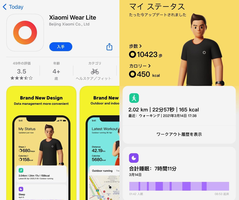 Xiaomi Wear Lite