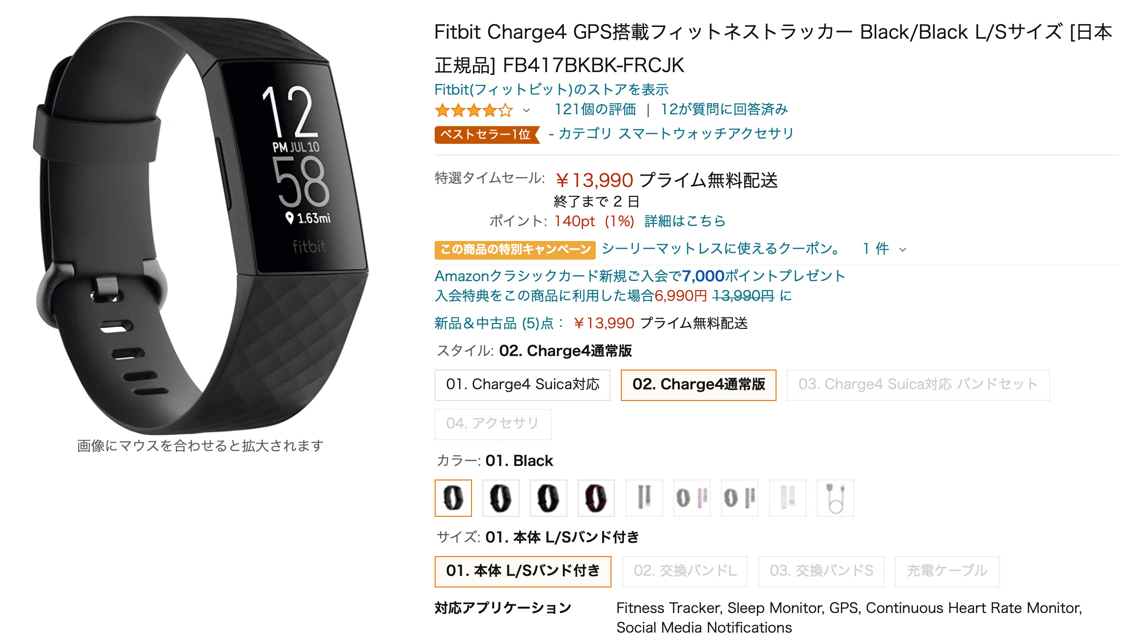 Amazon Fitbit Charge 4