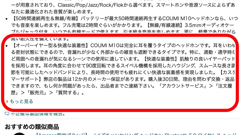 COUMI M10 Amazonページ