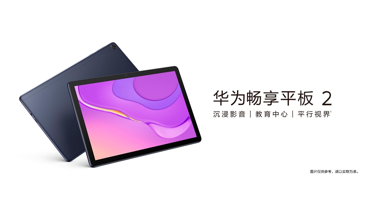 华为畅享平板 2 10.1