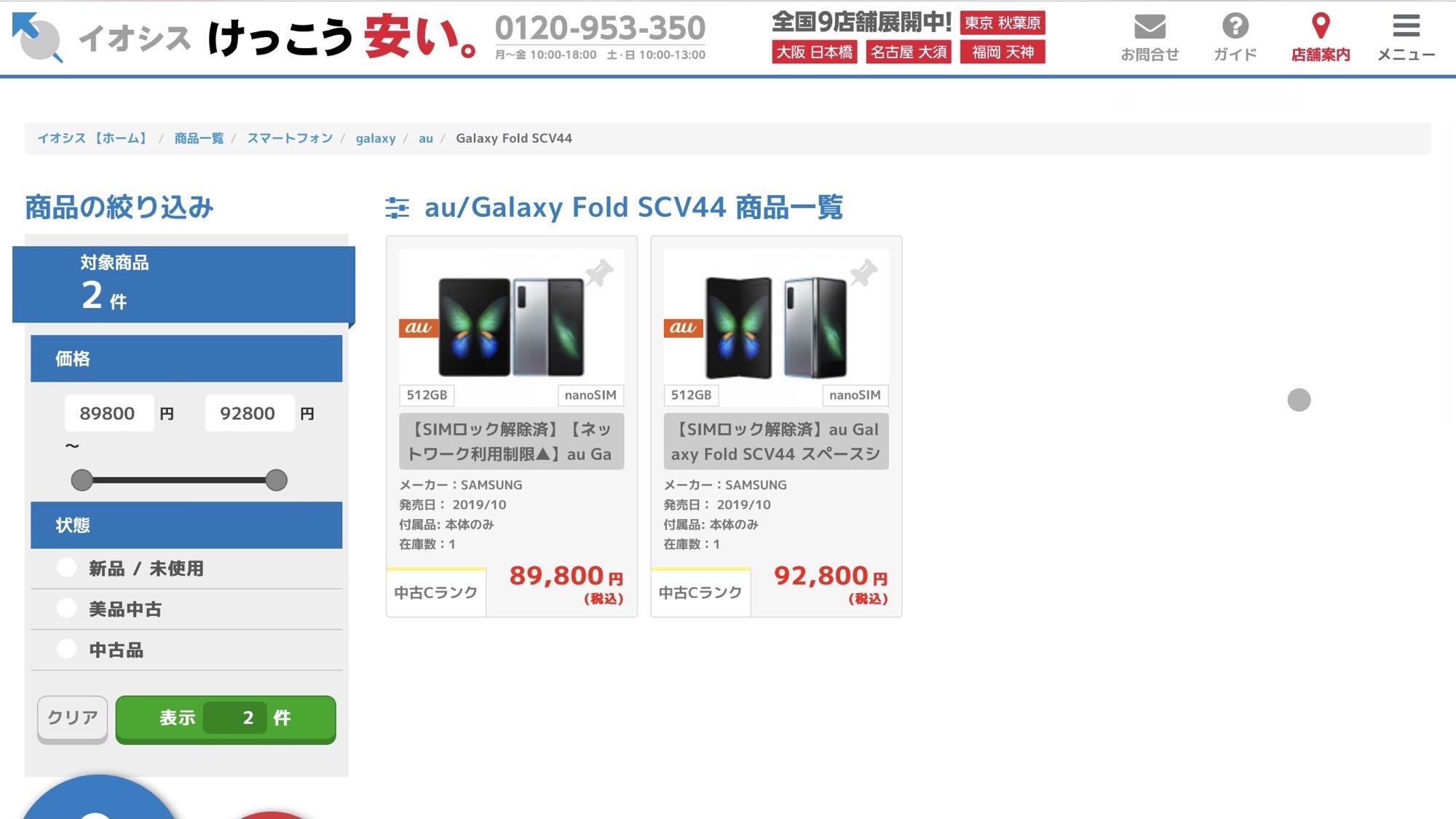 Galaxy Fold SCV44 イオシス