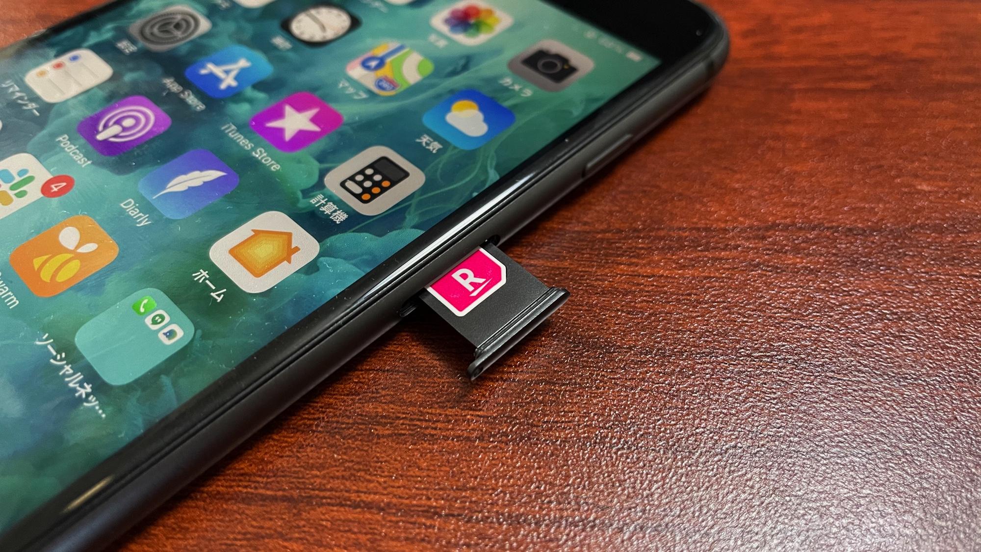 楽天モバイル iPhone 8 Plus