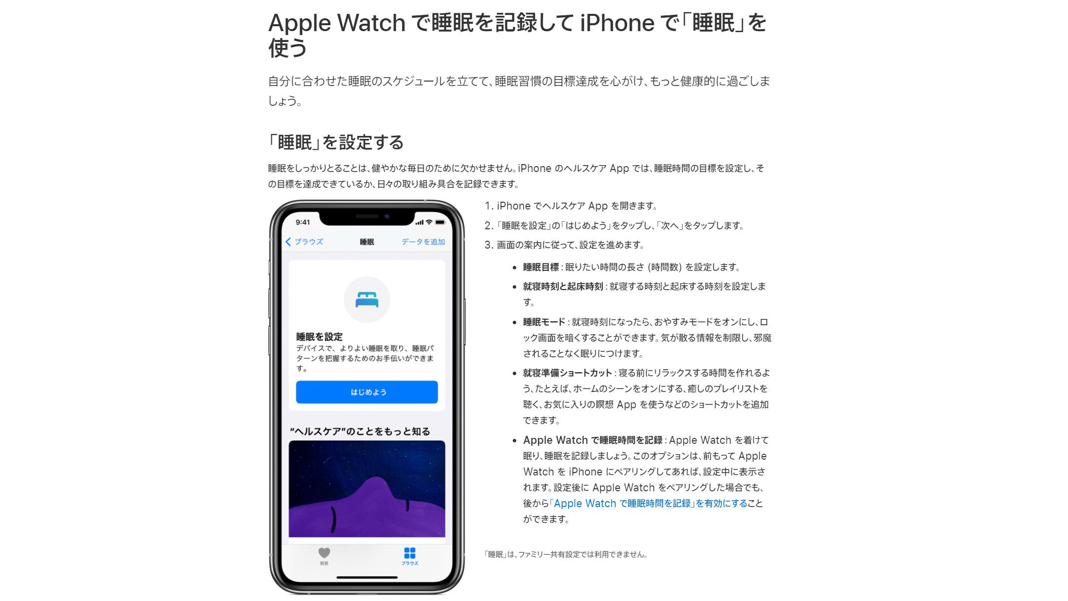 Apple Watch 睡眠記録