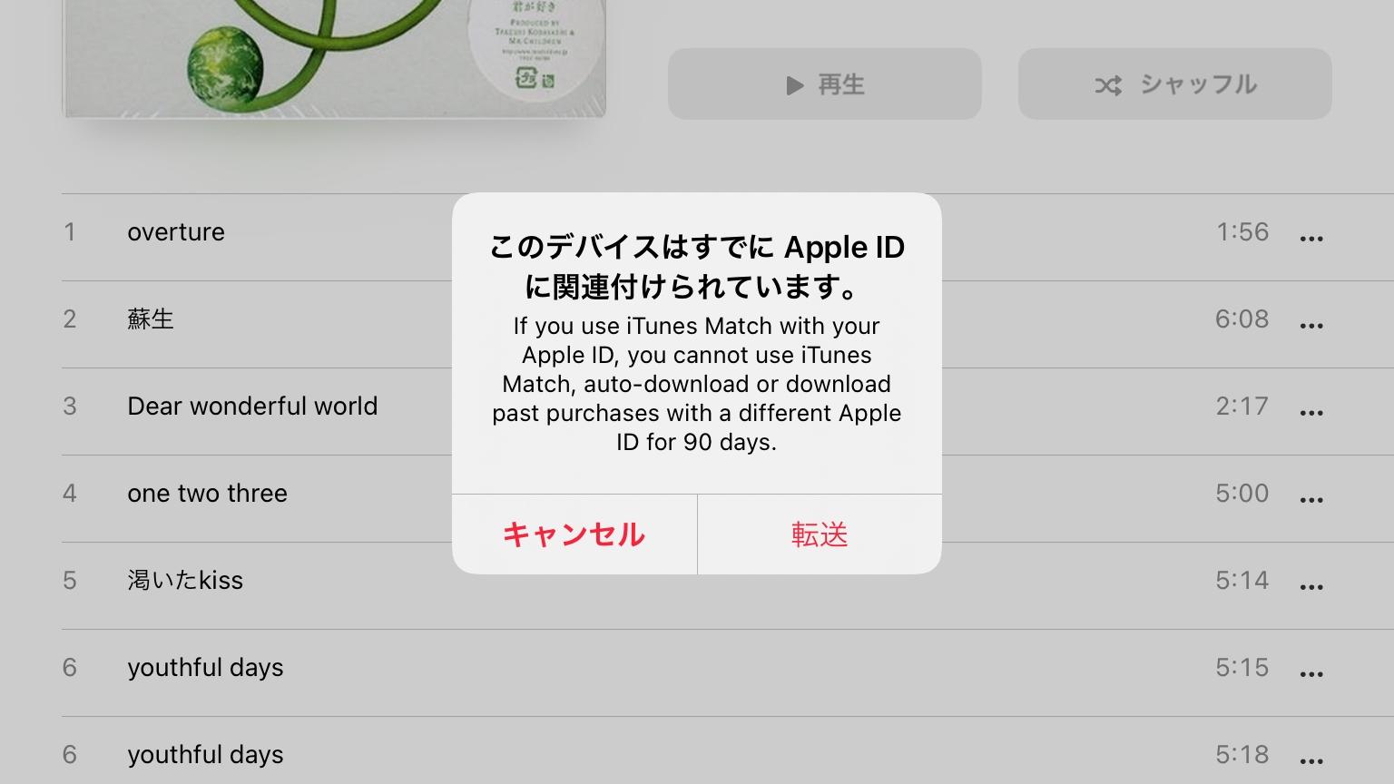 「このデバイスはすでにApple IDに関連付けられています。」というメッセージ