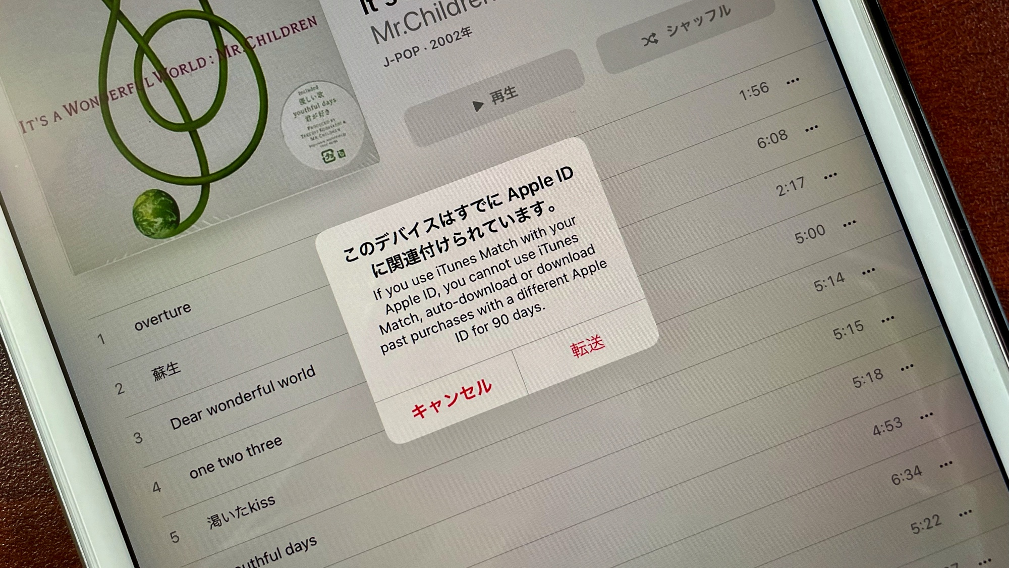 このデバイスはすでにApple IDに関連付けられています。