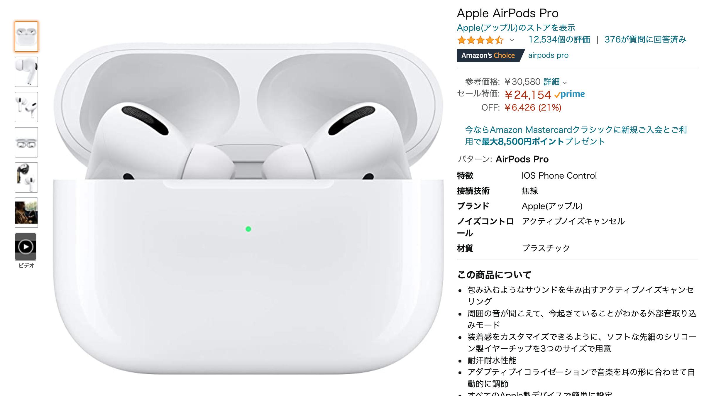 Amazon AirPods Pro プライムデー