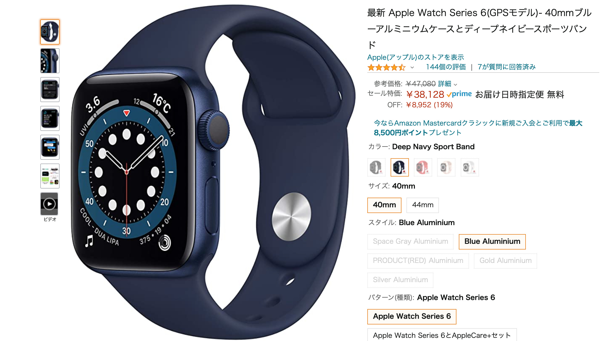Amazon Apple Watch Series6