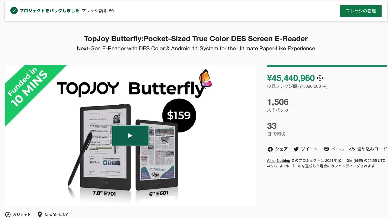 TopJoy Butterfly