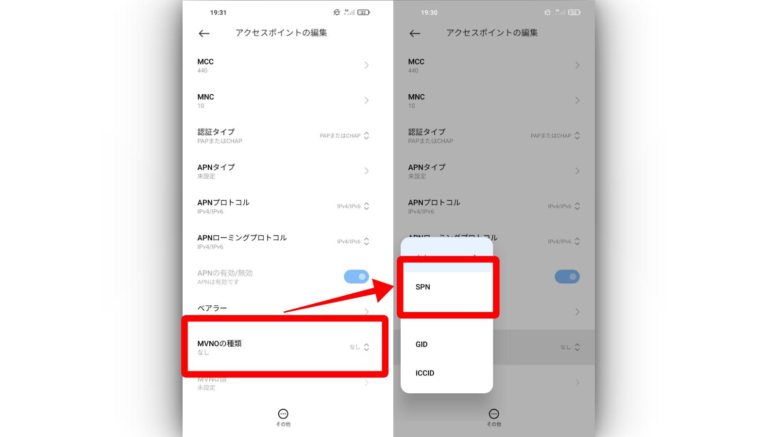Redmi Note 9T APN設定