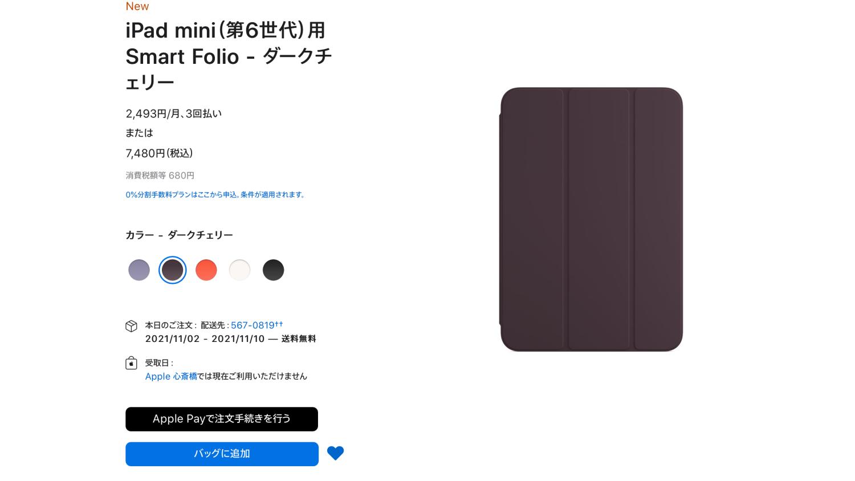 Apple iPad mini 6 Smart Folio